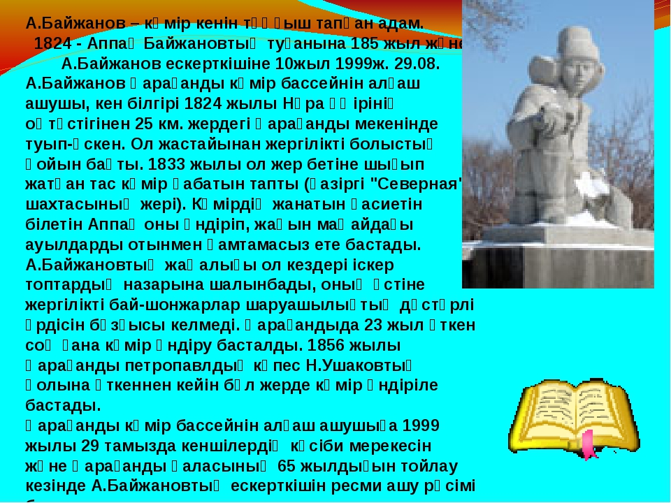 А.Байжанов – көмір кенін тұңғыш тапқан адам. 1824 - Аппақ Байжановтың туғанын...