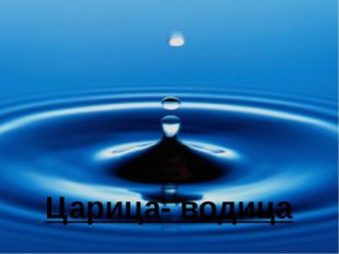 «Вода! Ты просто необходима для жизни, ты и есть сама жизнь!» (Антуан де Сен