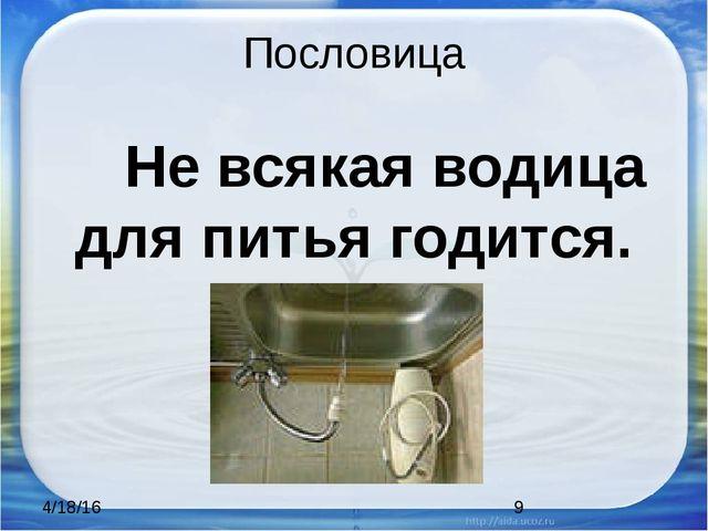 Воду надо беречь и охранять!