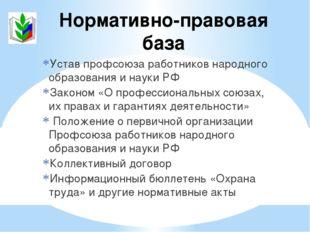 Устав профсоюза работников народного образования и науки РФ Законом «О профес