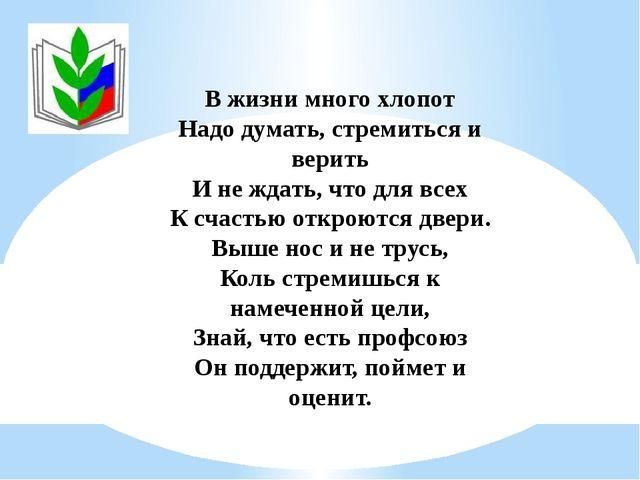 В жизни много хлопот Надо думать, стремиться и верить И не ждать, что для все...