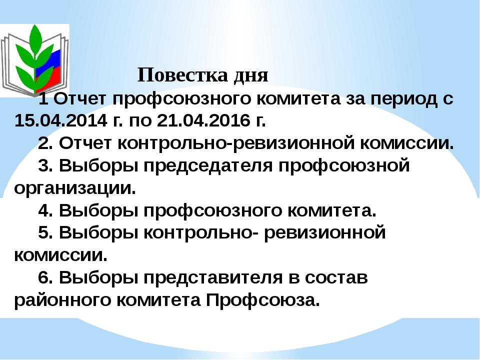 Повестка дня 1 Отчет профсоюзного комитета за период с 15.04.2014 г. по 21.0...