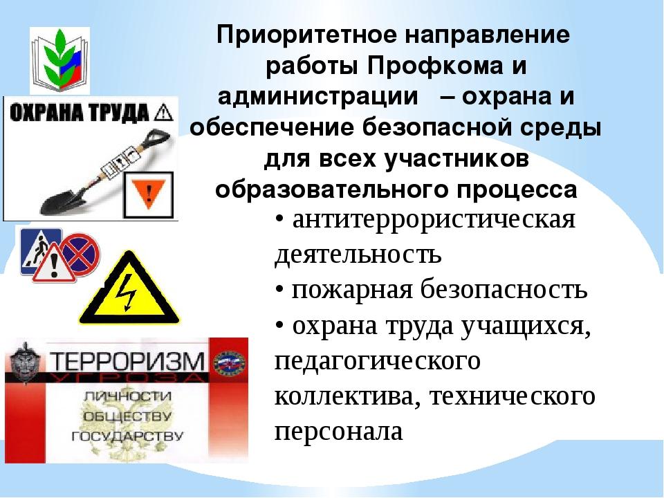 • антитеррористическая деятельность • пожарная безопасность • охрана труда у...