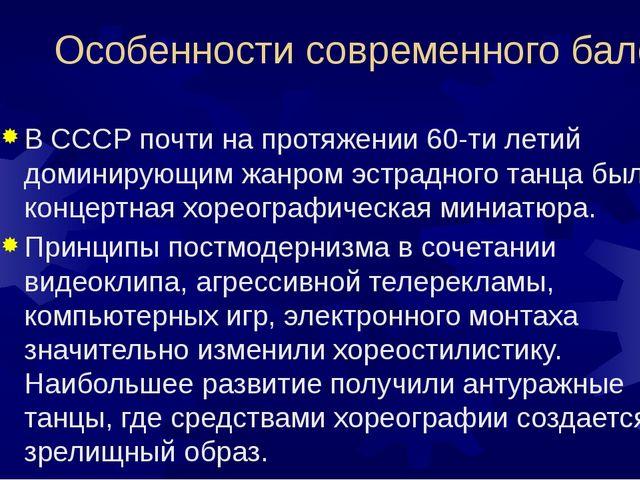 Особенности современного балета В СССР почти на протяжении 60-ти летий домин...