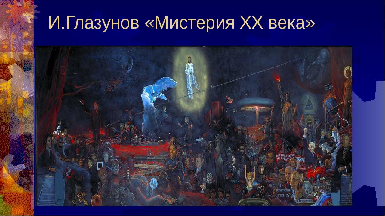 И.Глазунов «Мистерия ХХ века»