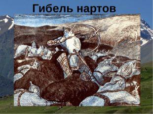 Гибель нартов