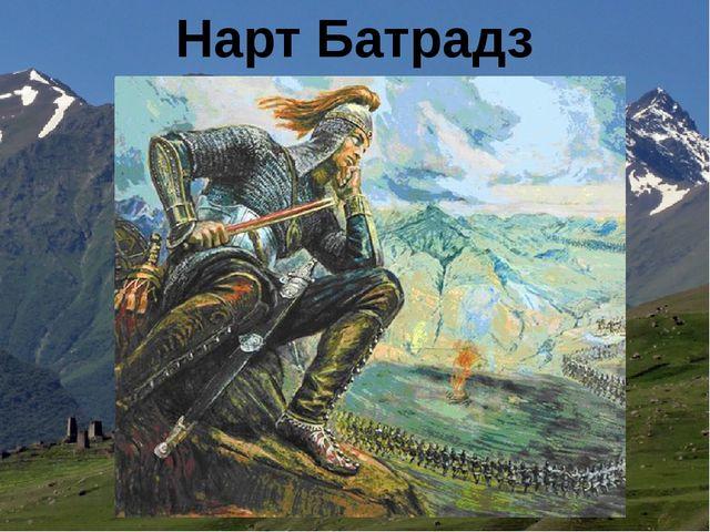 Нарт Батрадз