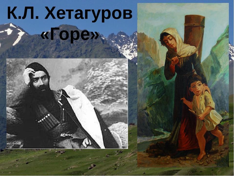 К.Л. Хетагуров «Горе»
