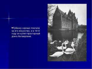 Рубенсу хорошо платили за его искусство, и в 1610 году он купил просторный до