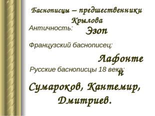 Античность: Баснописцы – предшественники Крылова Сумароков, Кантемир, Дмитрие