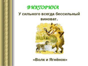 У сильного всегда бессильный виноват. «Волк и Ягнёнок» ВИКТОРИНА