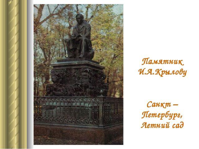 Памятник И.А.Крылову Санкт – Петербург, Летний сад
