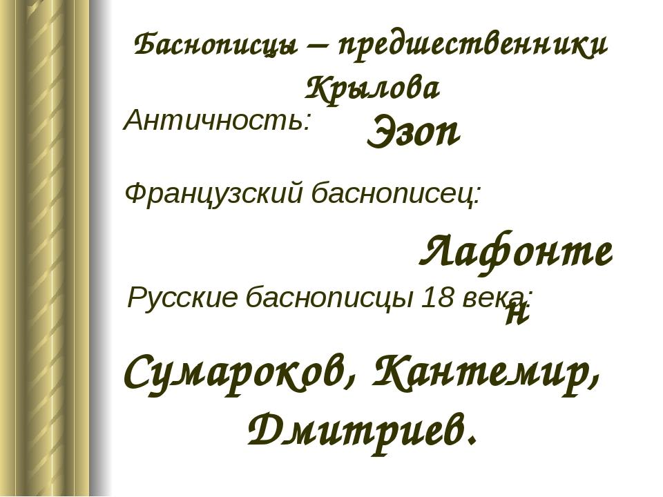 Античность: Баснописцы – предшественники Крылова Сумароков, Кантемир, Дмитрие...