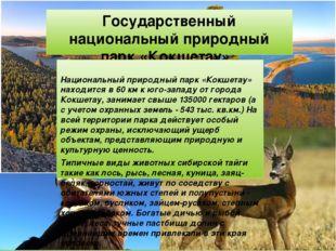 Государственный национальный природный парк «Кокшетау». Национальный природны