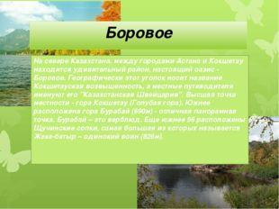 Боровое На севере Казахстана, между городами Астана и Кокшетау находится удив