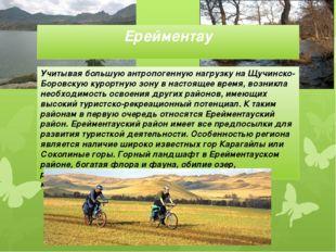 Ерейментау Учитывая большую антропогенную нагрузку на Щучинско-Боровскую куро