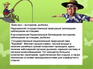 Баян-аул – экотуризм, рыбалка, Наурзумский государственный природный заповед
