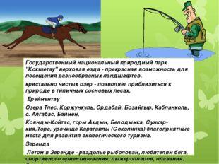 """Государственный национальный природный парк """"Кокшетау"""" верховая езда - прекр"""