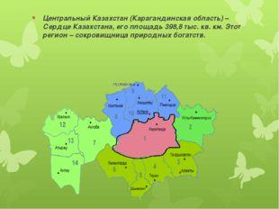 Центральный Казахстан (Карагандинская область) – Сердце Казахстана, его площа