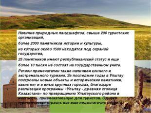Наличие природных ландшафтов, свыше 200 туристских организаций, более 2000 п