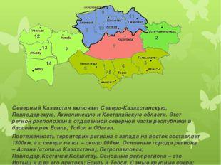 Северный Казахстан включает Северо-Казахстанскую, Павлодарскую, Акмолинскую и