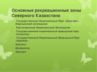 Основные рекреационные зоны Северного Казахстана Государственный Национальный
