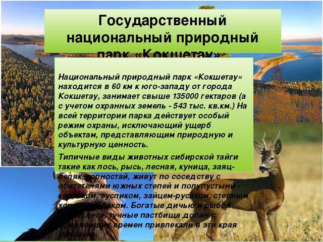 Государственный национальный природный парк «Кокшетау». Национальный природны...