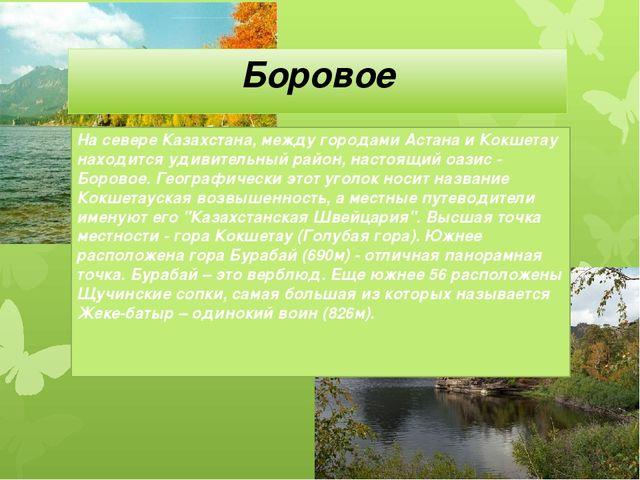 Боровое На севере Казахстана, между городами Астана и Кокшетау находится удив...