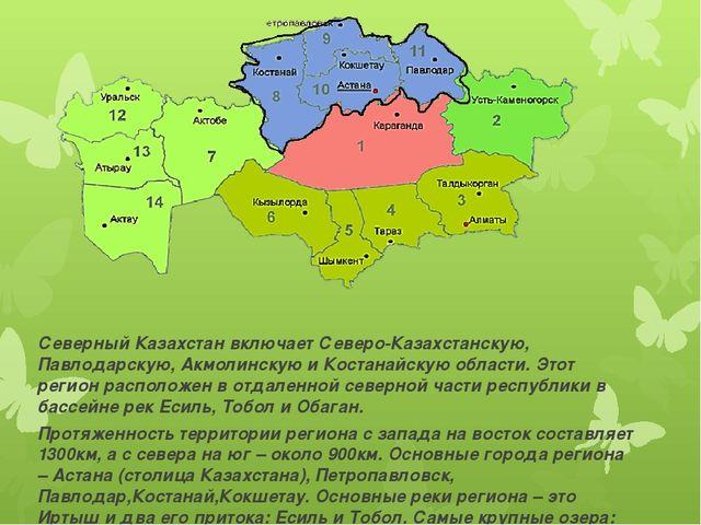 Северный Казахстан включает Северо-Казахстанскую, Павлодарскую, Акмолинскую и...