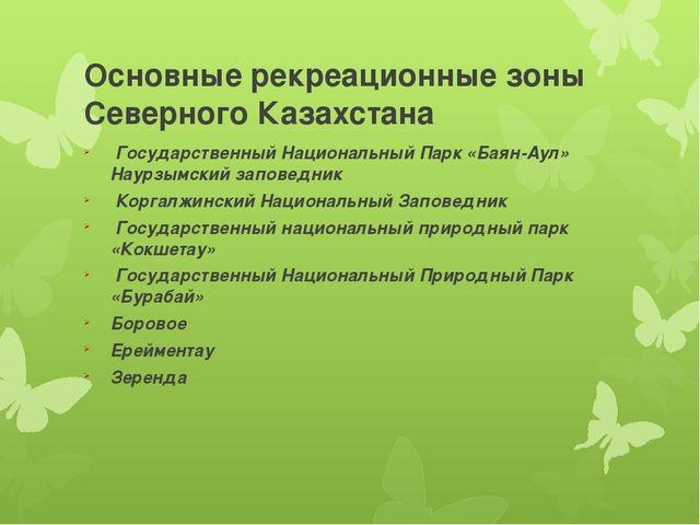 Основные рекреационные зоны Северного Казахстана Государственный Национальный...