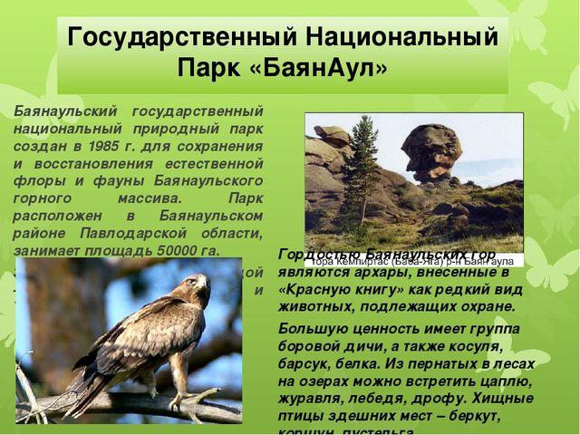 Государственный Национальный Парк «БаянАул» Баянаульский государственный наци...