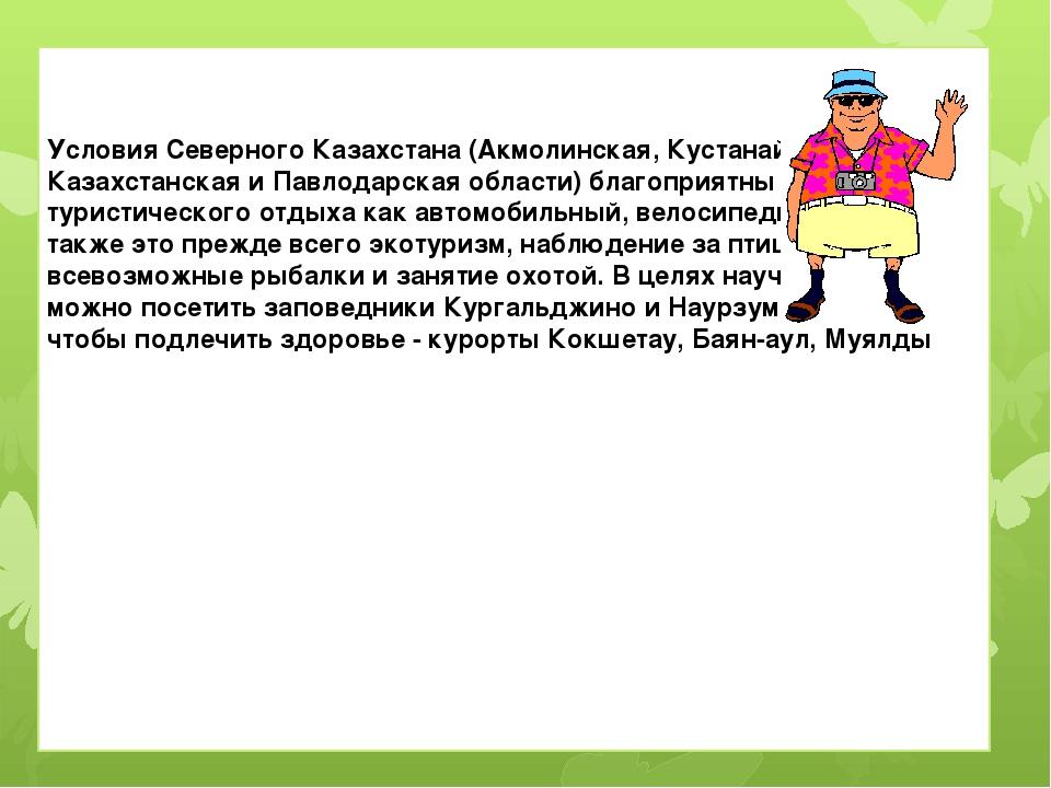 Условия Северного Казахстана (Акмолинская, Кустанайская, Северо-Казахстанска...