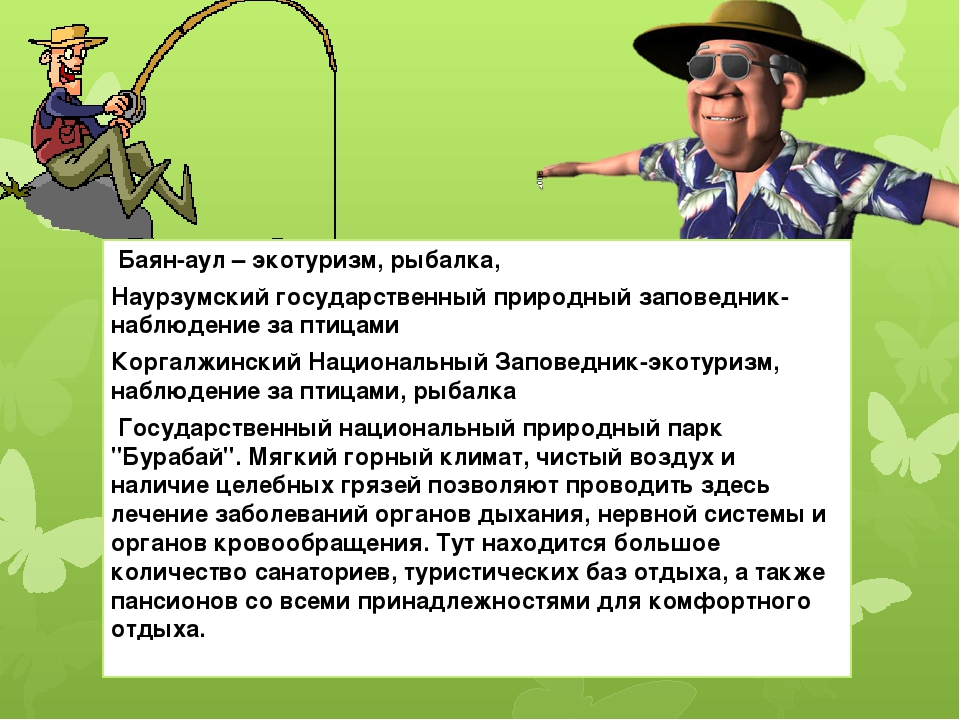 Баян-аул – экотуризм, рыбалка, Наурзумский государственный природный заповед...