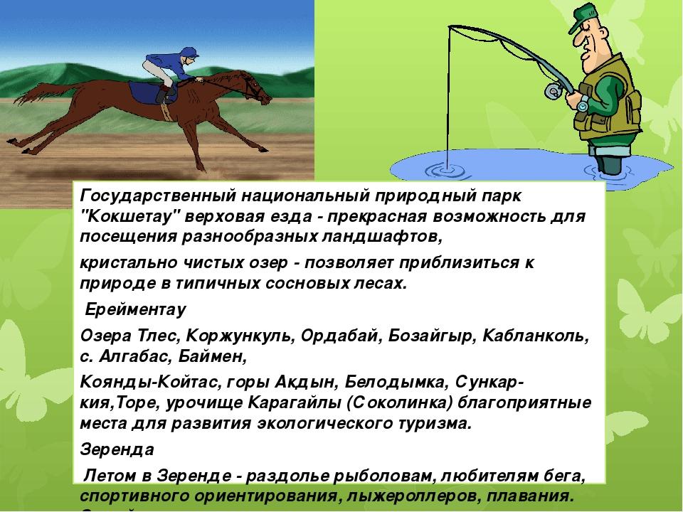 """Государственный национальный природный парк """"Кокшетау"""" верховая езда - прекр..."""