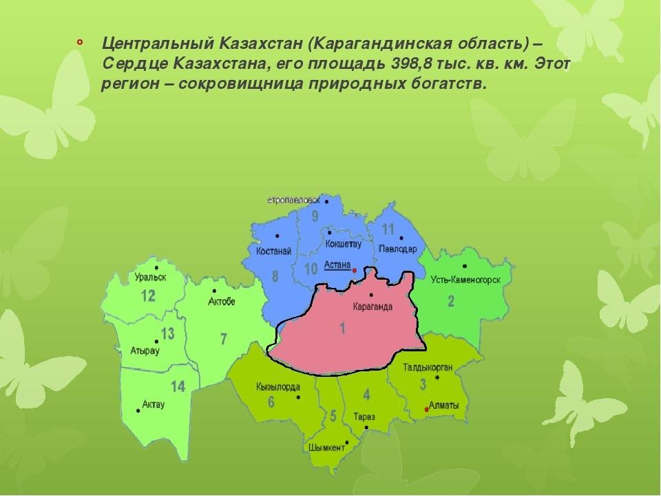 Центральный Казахстан (Карагандинская область) – Сердце Казахстана, его площа...
