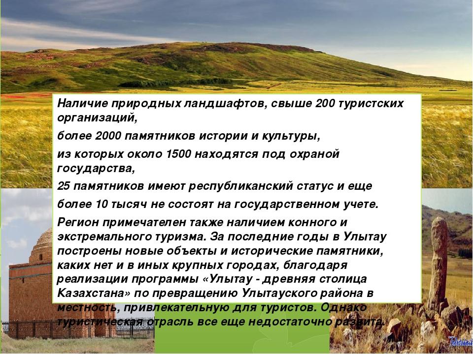 Наличие природных ландшафтов, свыше 200 туристских организаций, более 2000 п...