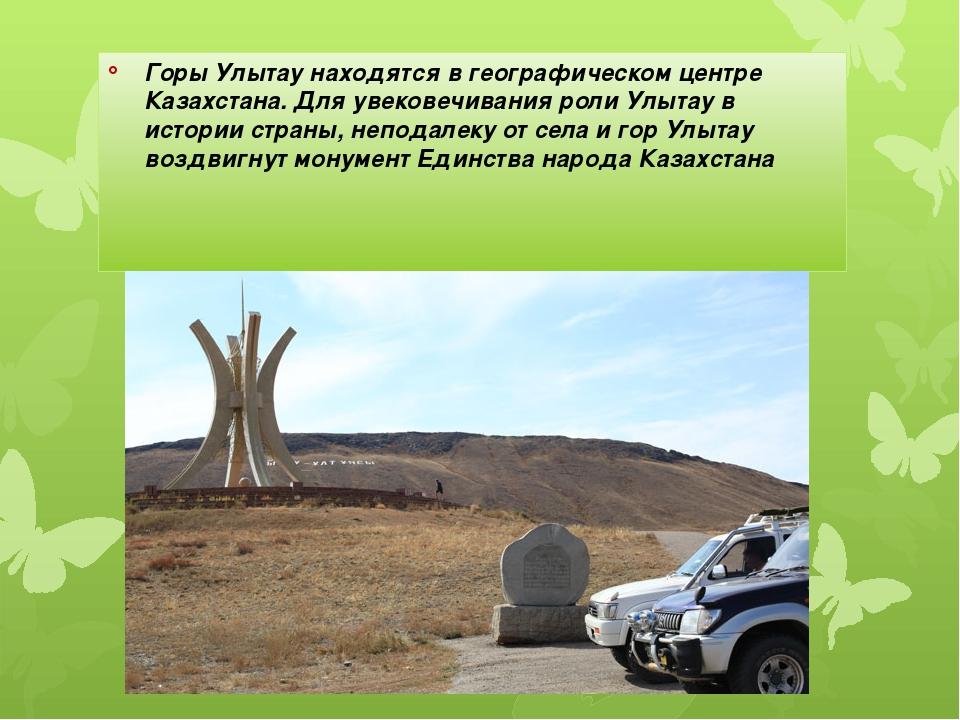 Горы Улытау находятся в географическом центре Казахстана. Для увековечивания...