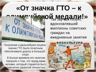 «От значка ГТО – к олимпийской медали!» Так звучал лозунг, вдохновлявший мил