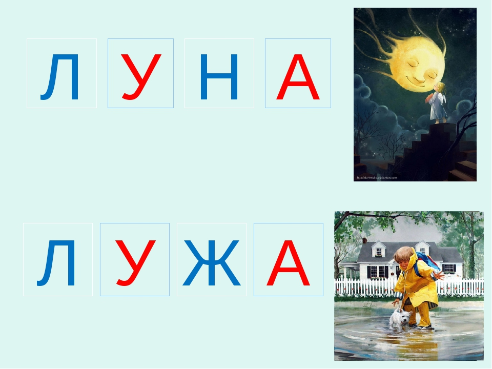 Л У Ж А Л У Н А