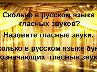 Сколько в русском языке гласных звуков? Назовите гласные звуки. Сколько в рус