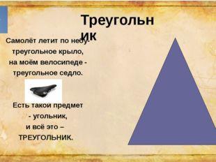 Треугольник Самолёт летит по небу- треугольное крыло, на моём велосипеде - тр