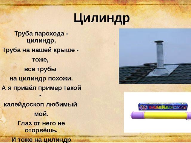 Цилиндр Труба парохода - цилиндр, Труба на нашей крыше - тоже, все трубы на ц...