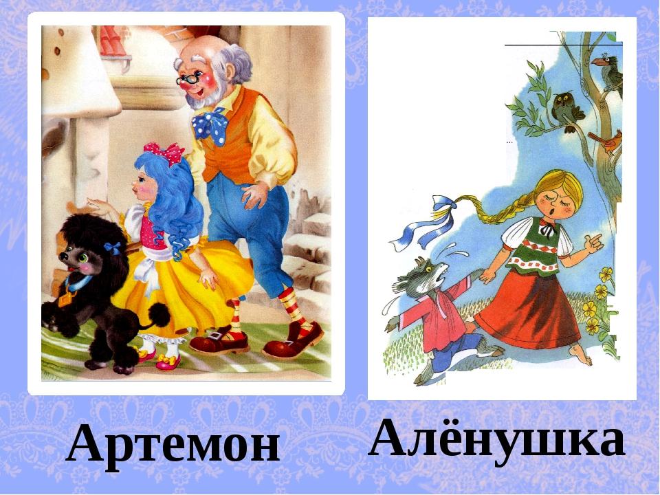 Алёнушка Артемон