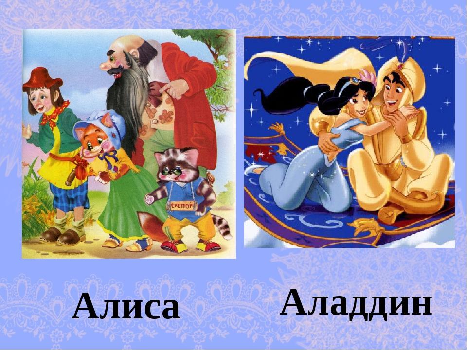 Алиса Аладдин