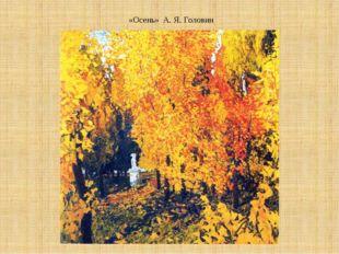 «Осень» А. Я. Головин