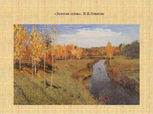 «Золотая осень». И.И.Левитан