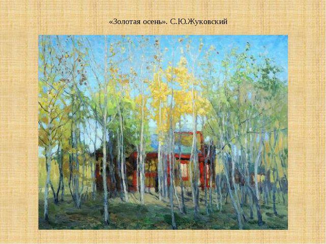 «Золотая осень». С.Ю.Жуковский