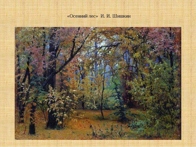 «Осенний лес» И. И. Шишкин