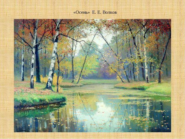 «Осень» Е. Е. Волков