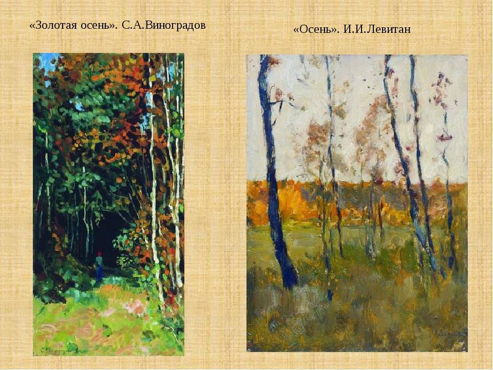 «Золотая осень». С.А.Виноградов «Осень». И.И.Левитан
